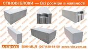 Газобетон,  газоблоки - со склада в Виннице - foto 0